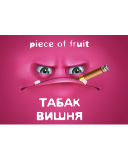 Piece of Fruit Табак Вишня 30 ml Salt